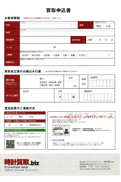 買取申込書1