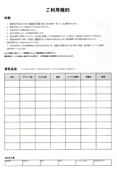 買取申込書2