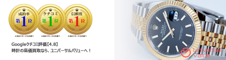 Googleクチコミ評価【4.8】時計を売るなら、ユニバーサルバリューへ!
