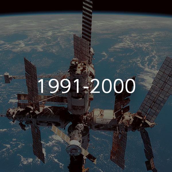 1991年~2000年
