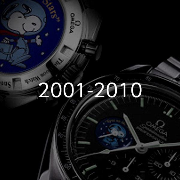 2001年~2010年