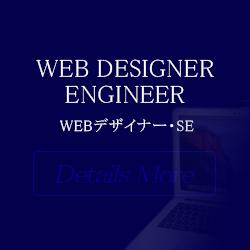 WEBデザイナー・SE