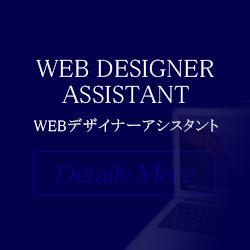 WEBデザイナーアシスタント